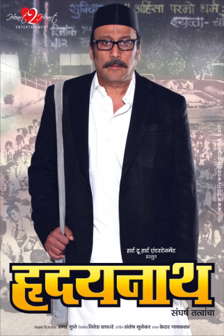 First Look Of The Movie Hridaynath