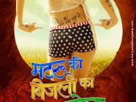 First Look Of The Movie Matru Ki Bijlee Ka Mandola