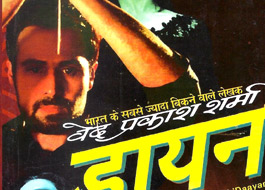 Book titled Daayan to be launched to promote ETD