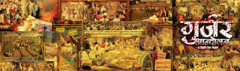 Gurjar Aandolan
