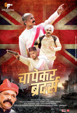 First Look Of The Movie Chapekar Brothers