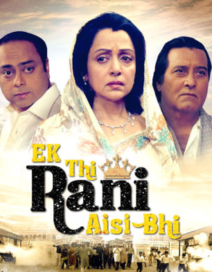 First Look Of The Movie Ek Thi Rani Aisi Bhi