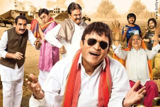 First Look Of The Movie Muavza – Zameen Ka Paisa