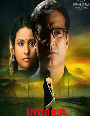 First Look Of The Movie Viraam