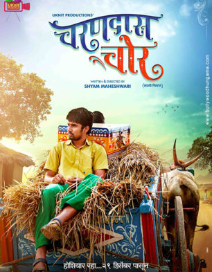 First Look Of The Movie Charandas Chor