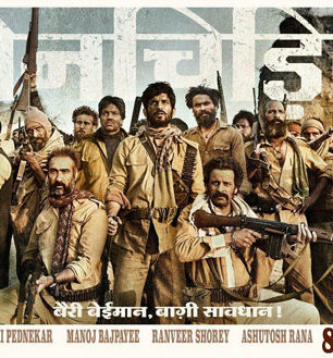 First Look Of The Movie Sonchiriya