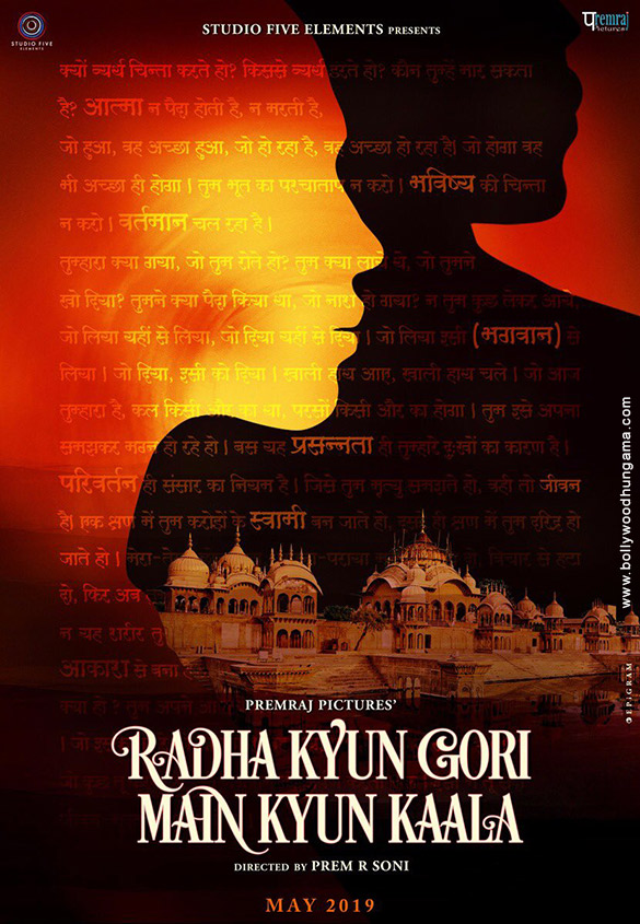 Prem R Soni Reveals teaser poster of his next Radha Kyun Gori Main Kyun Kaala
