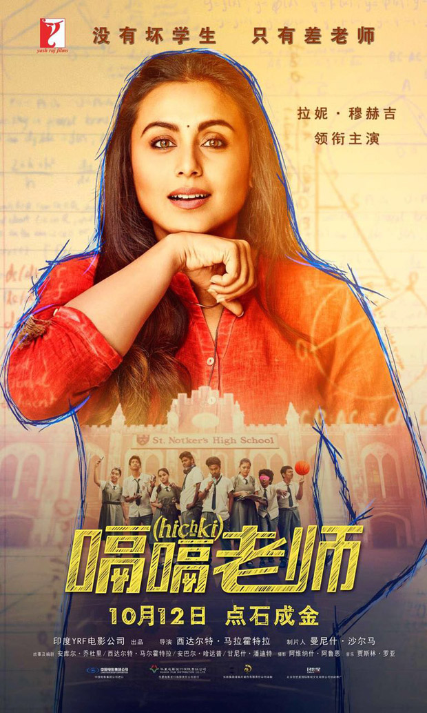 Rani Mukerji starrer Hichki set to release in China on October 12!