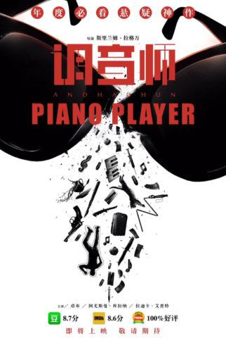 Ayushmann Khurrana - Sriram Raghavan's Andhadhun to release in China as Piano Player