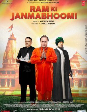 First Look Of Ram Ki Janmabhoomi