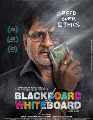 First Look Of The Movie Blackboard vs Whiteboard