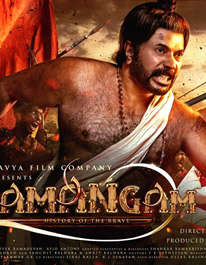 First Look Of Mamangam