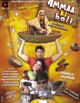 First Look Of Ammaa Ki Boli
