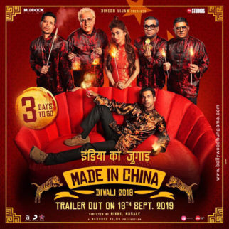 First Look Of Made In China