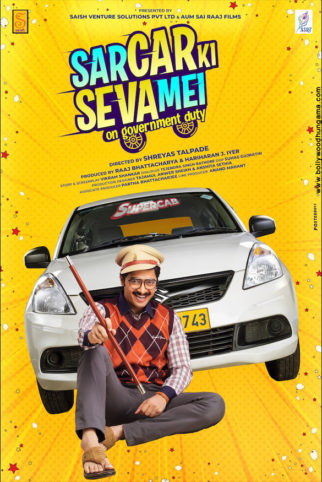 First Look Of The Movie Sar Car Ki Seva Mei
