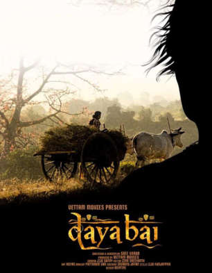 First Look Of The Movie Daya Bai