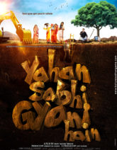 First Look Of The Movie Yahan Sabhi Gyani Hain