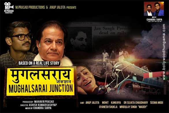Mughalsarai Junction